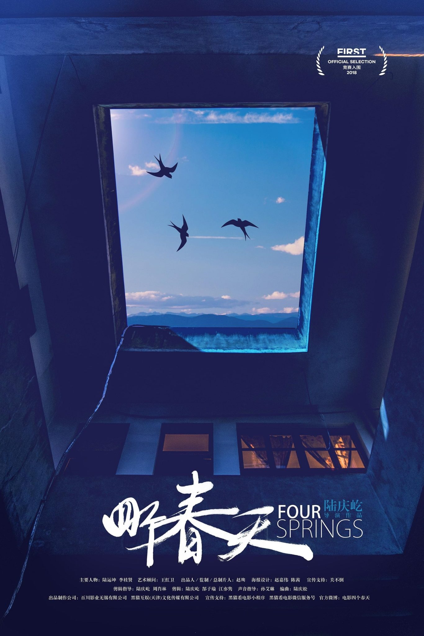 """Poster for the movie """"Four Springs"""""""