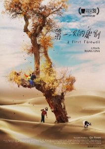"Poster for the movie ""A First Farewell"""
