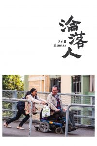 "Poster for the movie ""Still Human"""