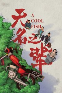 "Poster for the movie ""A Cool Fish"""