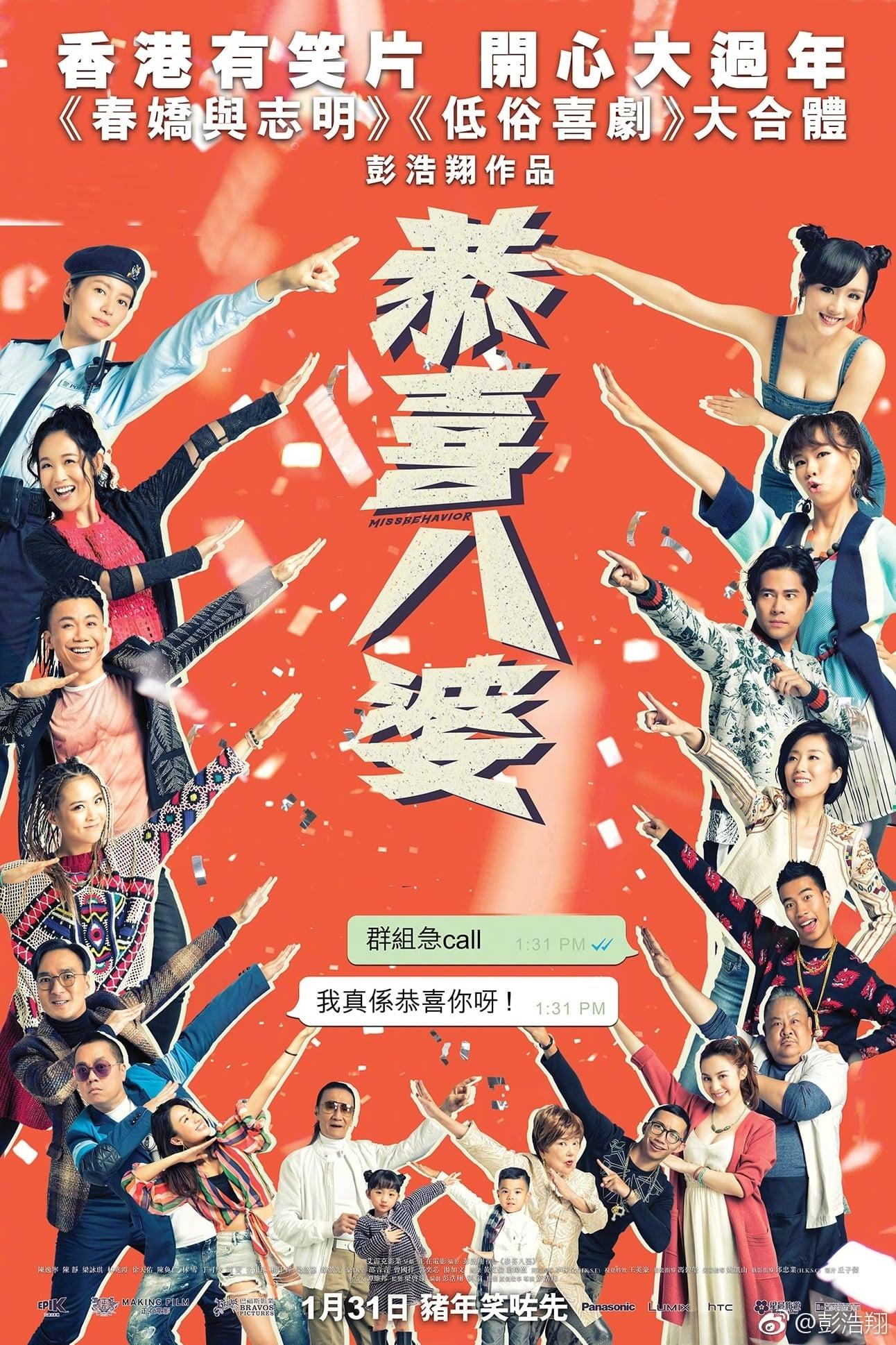 "Poster for the movie ""Missbehavior"""