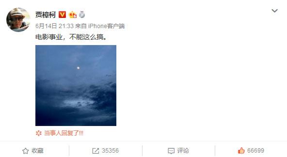 jia-zhangke-censorship