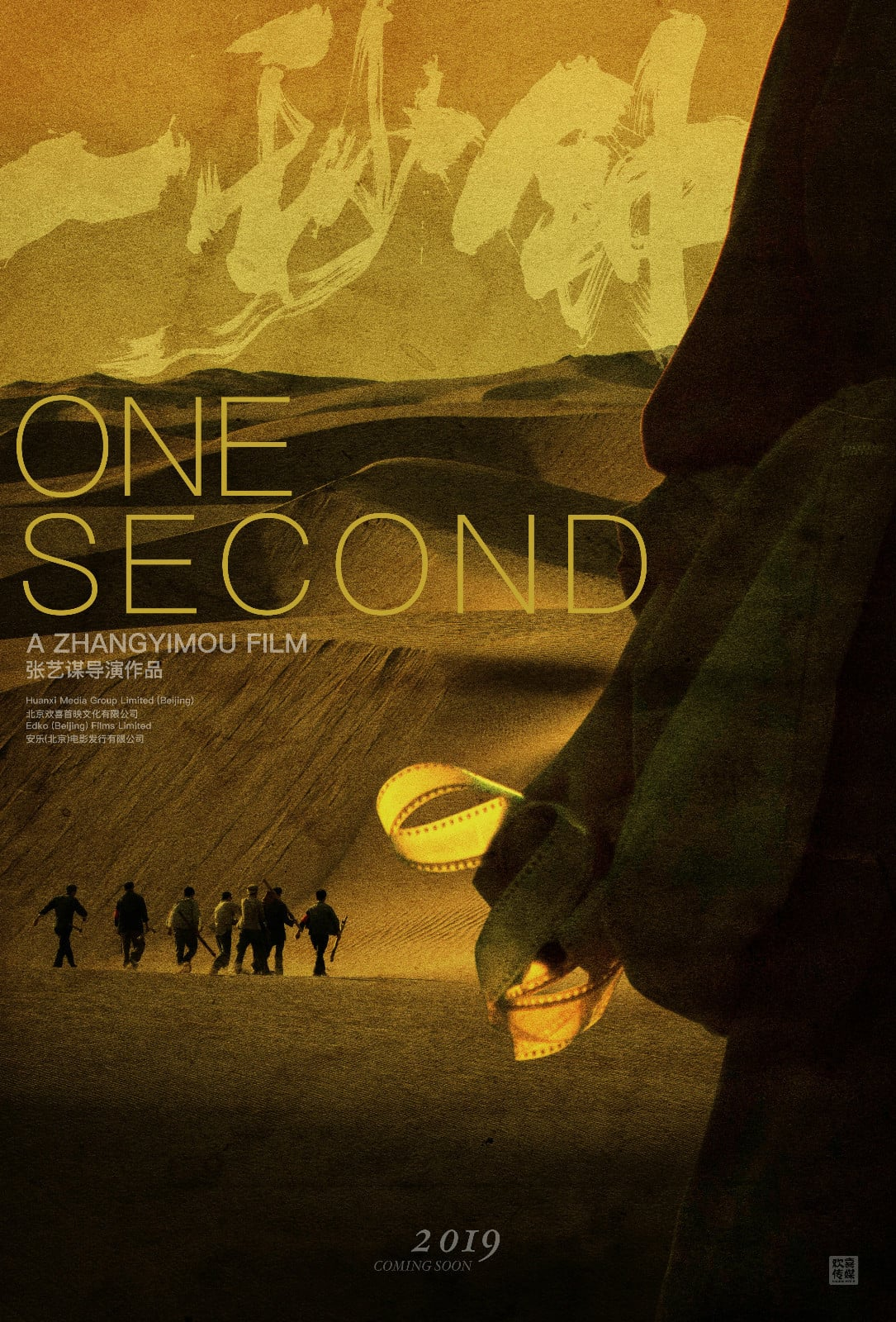 "Poster for the movie ""One Second"""