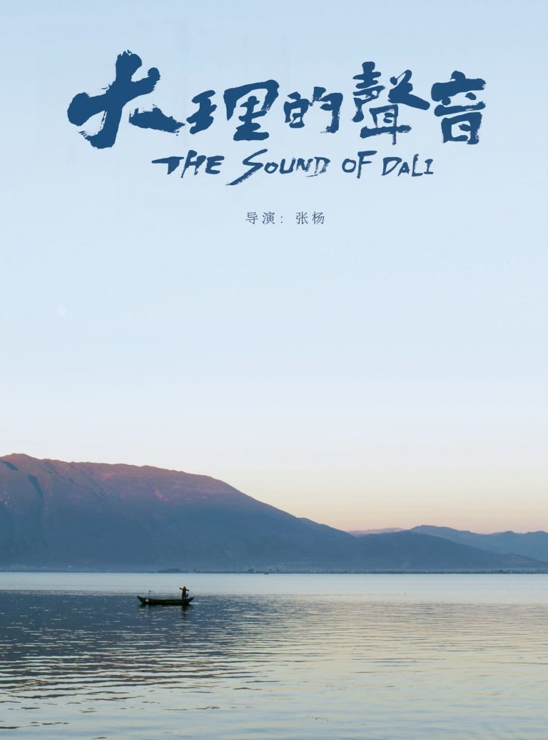 "Poster for the movie ""The Sound of Dali"""