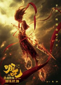 "Poster for the movie ""Nezha"""
