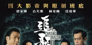 "Poster for the movie ""Chasing the Dragon II"""