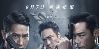 "Poster for the movie ""Line Walker 2"""
