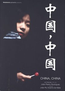 "Poster for the movie ""China China"""