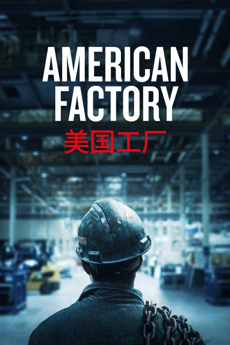 """Poster for the movie """"American Factory"""""""