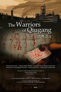 "Poster for the movie ""The Warriors of Qiugang"""