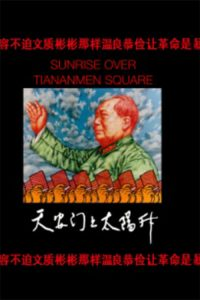 "Poster for the movie ""Sunrise Over Tiananmen Square"""