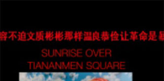 """Poster for the movie """"Sunrise Over Tiananmen Square"""""""