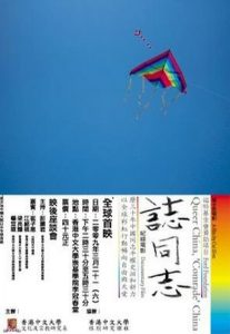 "Poster for the movie ""Queer China, 'Comrade' China"""