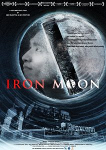 """Poster for the movie """"Iron Moon"""""""
