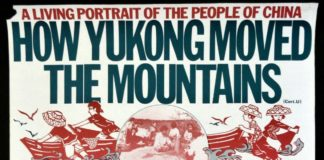 """Poster for the movie """"How Yukong Moved the Mountains"""""""