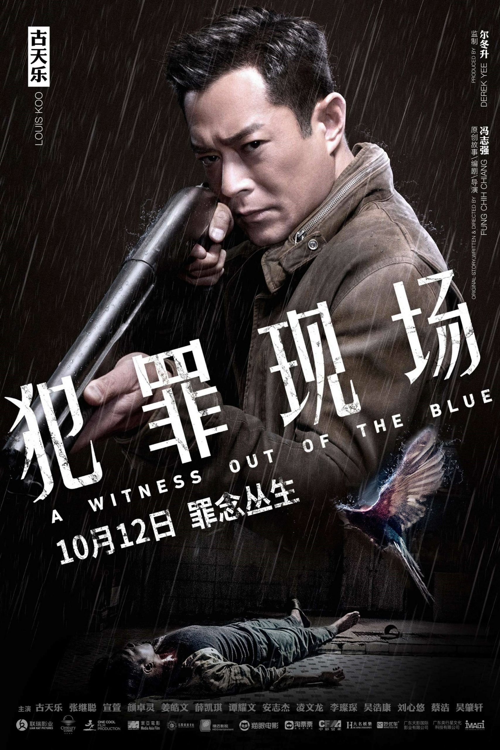 "Poster for the movie ""A Witness Out of the Blue"""