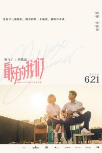 "Poster for the movie ""My Best Summer"""