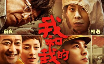 """Poster for the movie """"My People, My Country"""""""