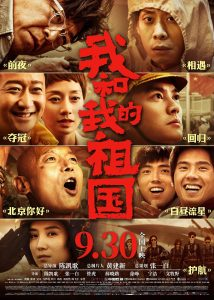 "Poster for the movie ""My People, My Country"""