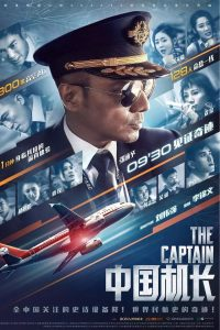 """Poster for the movie """"The Captain"""""""