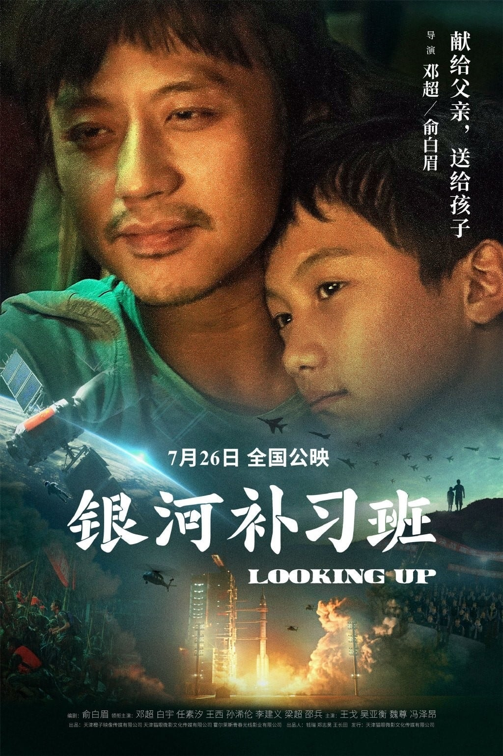 """Poster for the movie """"Looking Up"""""""