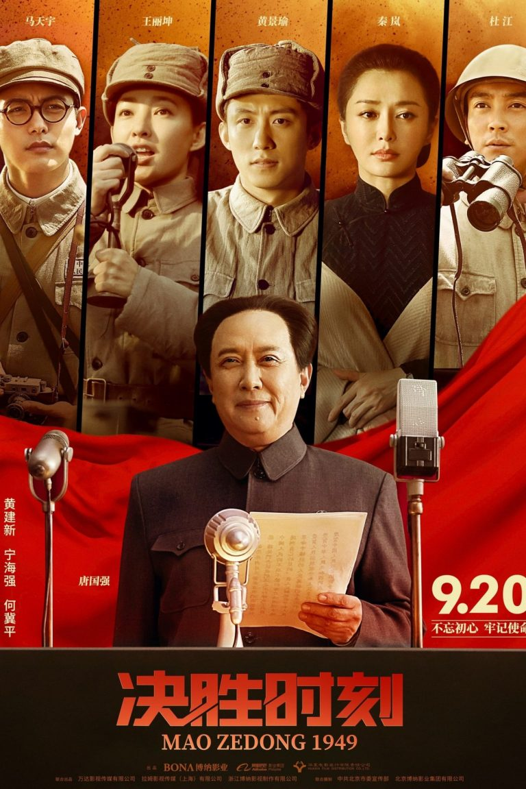 "Poster for the movie ""Mao Zedong 1949"""