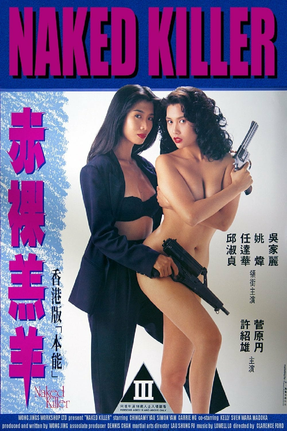 "Poster for the movie ""Naked Killer"""