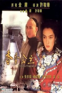"Poster for the movie ""Princess Fragrance"""