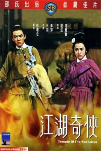 "Poster for the movie ""Temple of the Red Lotus"""