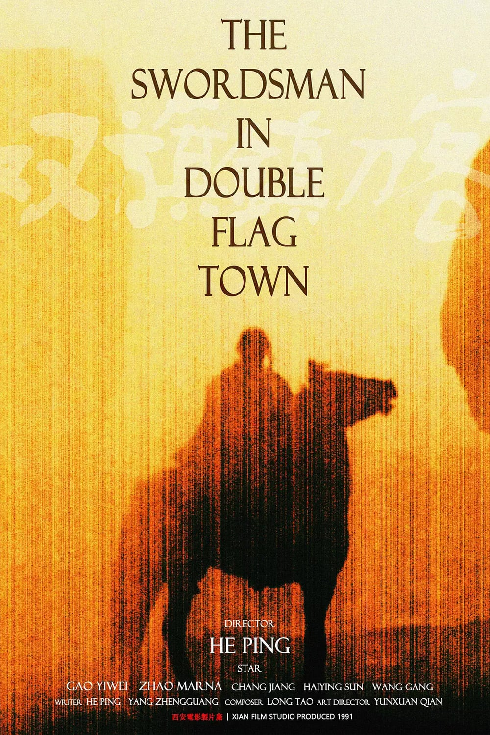 """Poster for the movie """"The Swordsman in Double Flag Town"""""""