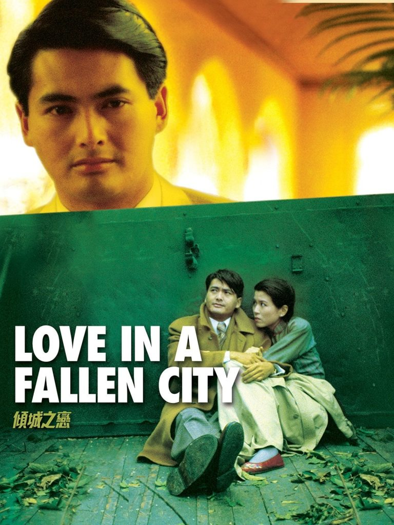 "Poster for the movie ""Love in a Fallen City"""