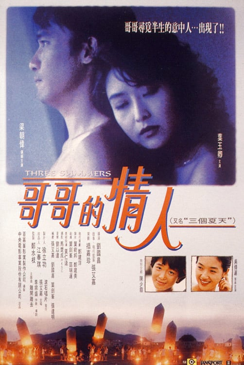 "Poster for the movie ""Three Summers"""