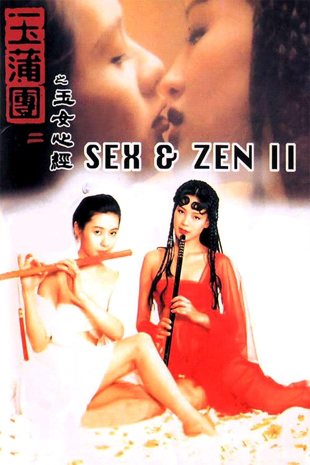 "Poster for the movie ""Sex and Zen II"""