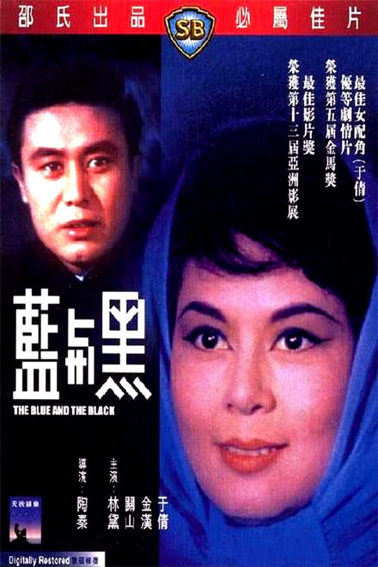 "Poster for the movie ""The Blue and the Black"""
