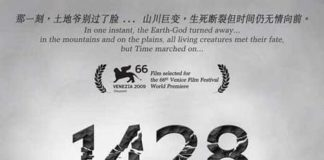 """Poster for the movie """"1428"""""""