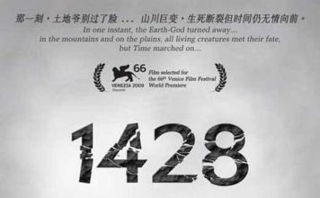 "Poster for the movie ""1428"""