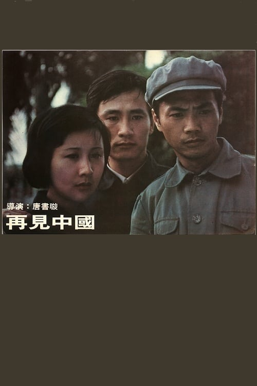 "Poster for the movie ""China Behind"""