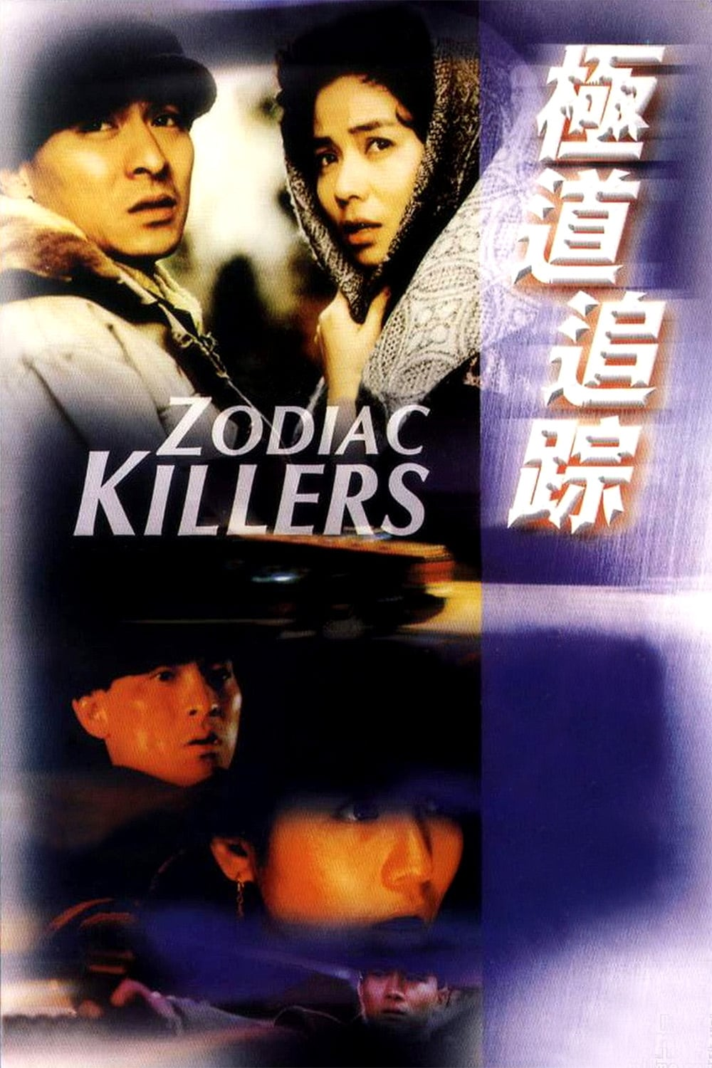 "Poster for the movie ""Zodiac Killers"""