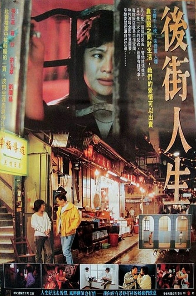 "Poster for the movie ""Queen of Temple Street"""