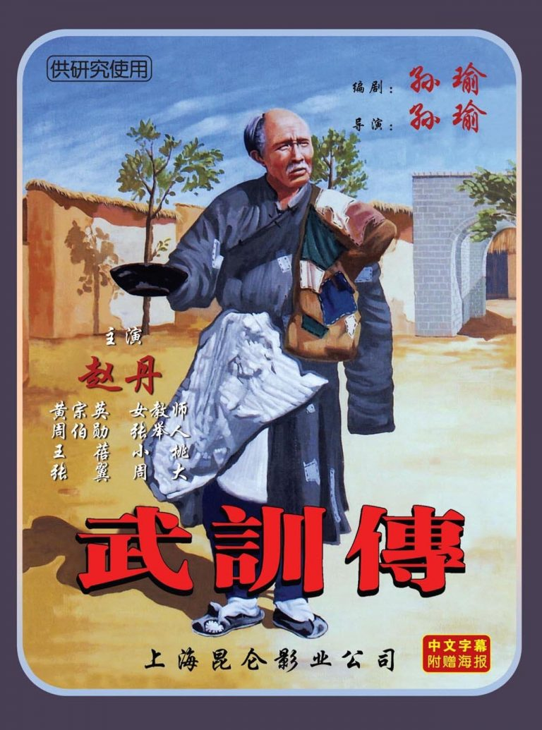 """Poster for the movie """"The Life of Wu Xun"""""""