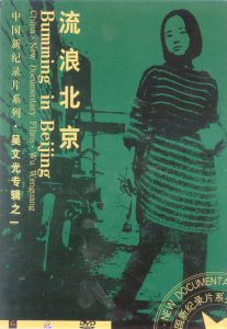 "Poster for the movie ""Bumming in Beijing: The Last Dreamers"""