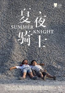 """Poster for the movie """"Summer Knight"""""""