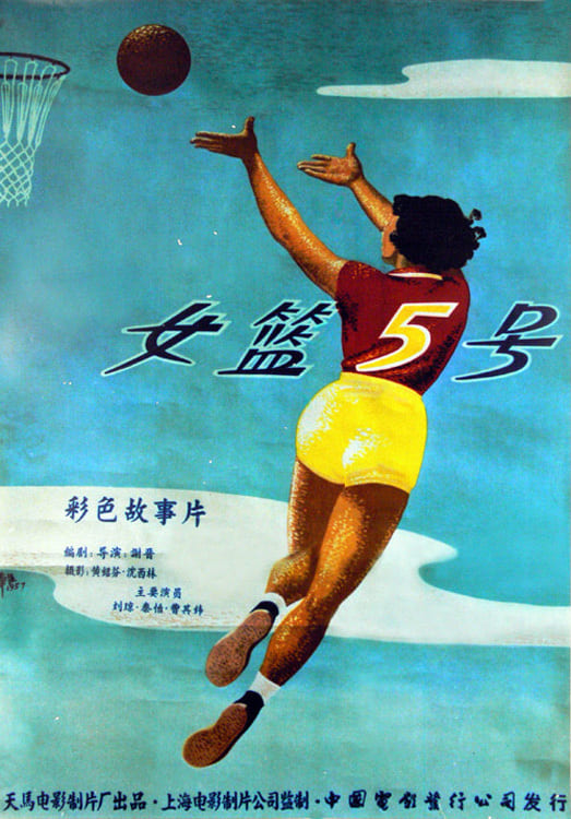 "Poster for the movie ""Woman Basketball Player No. 5"""