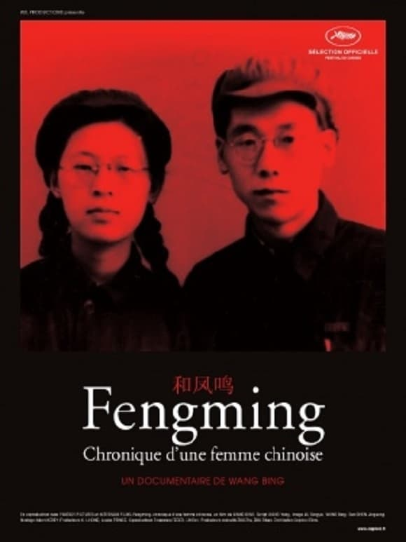 "Poster for the movie ""Fengming: A Chinese Memoir"""