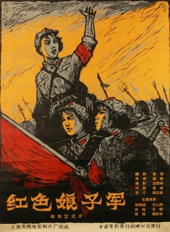 "Poster for the movie ""The Red Detachment of Women"""