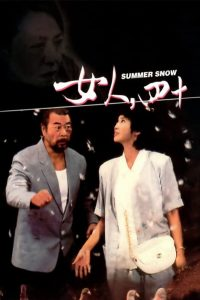 "Poster for the movie ""Summer Snow"""