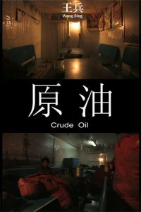 "Poster for the movie ""Crude Oil"""
