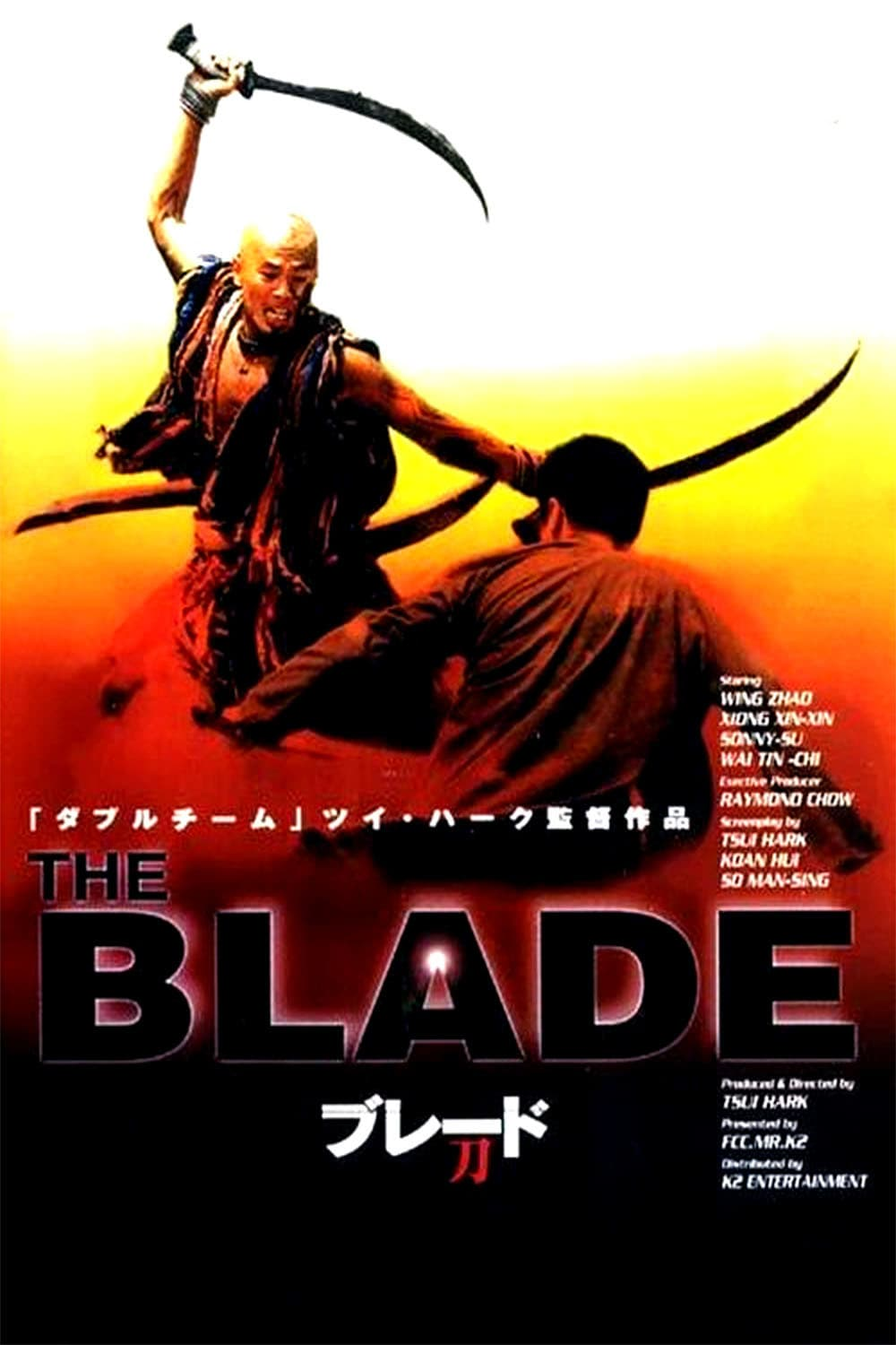 "Poster for the movie ""The Blade"""