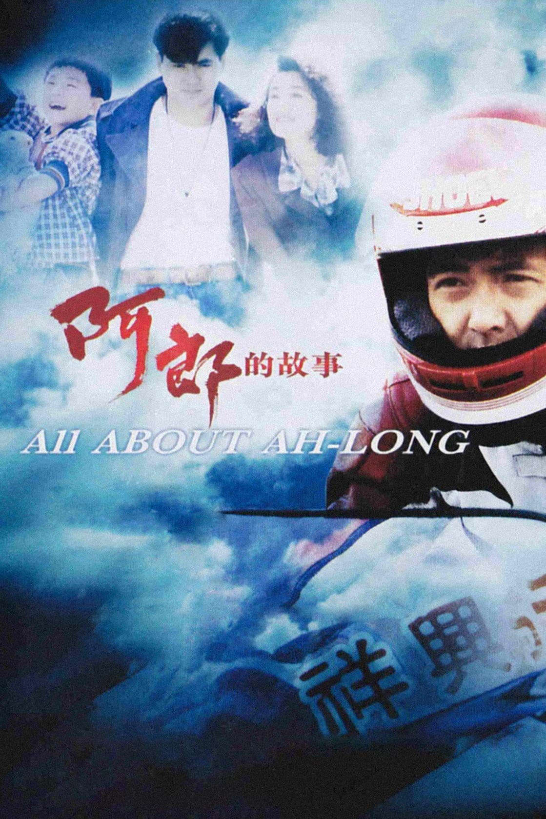 "Poster for the movie ""All About Ah-Long"""