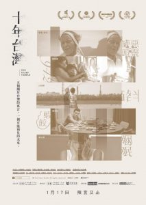 "Poster for the movie ""Ten Years Taiwan"""